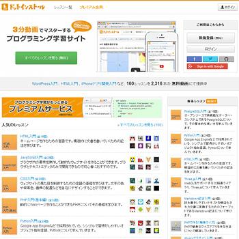 プログラミング学習サイト ドットインストール