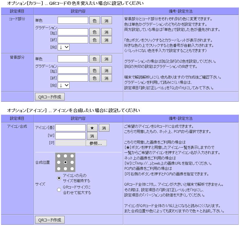 QRコードオリジナル オプション画面