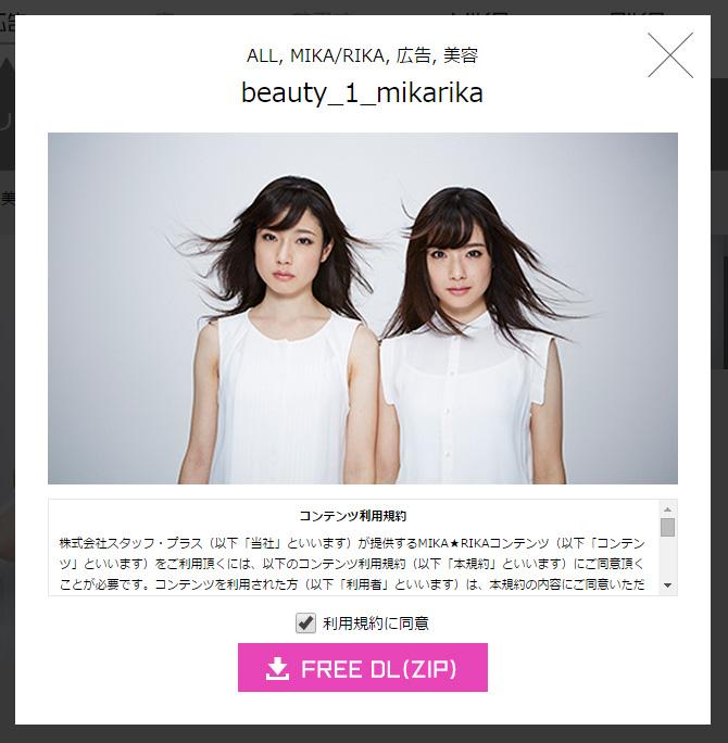 フリー素材アイドル MIKA☆RIKA ダウンロード画面