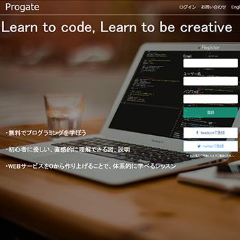 オンラインプログラミング学習サイト Progate