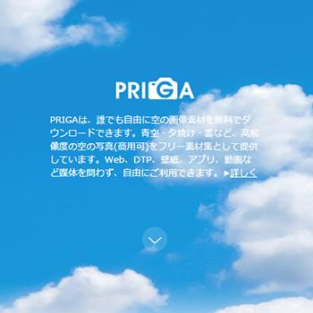 空の写真素材 PRIGA