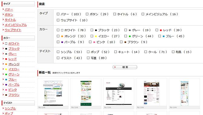 バナーデザイン・サンプルデータベース|AKAIRO inc.