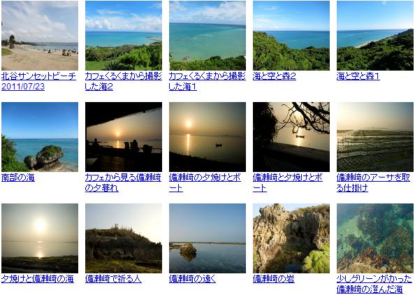 沖縄の無料写真素材 あじまぁ 海写真素材