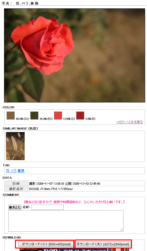 somephoto ダウンロード画面