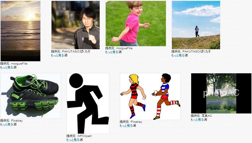 タダピク スポーツ写真素材