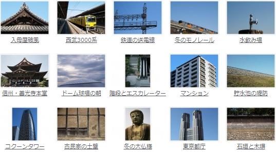 フォトマテリアル 構造物写真素材