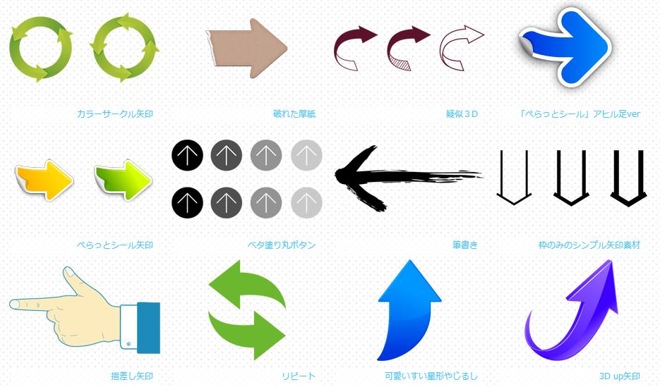 矢印デザイン おすすめ矢印素材