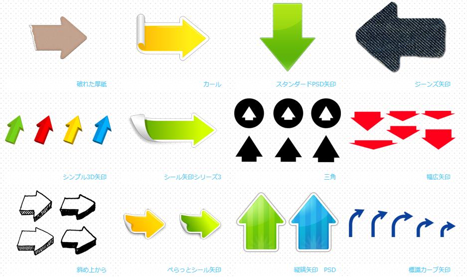 矢印デザイン ノーマル矢印