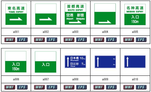 クリップアートファクトリー 交通標識イラスト素材