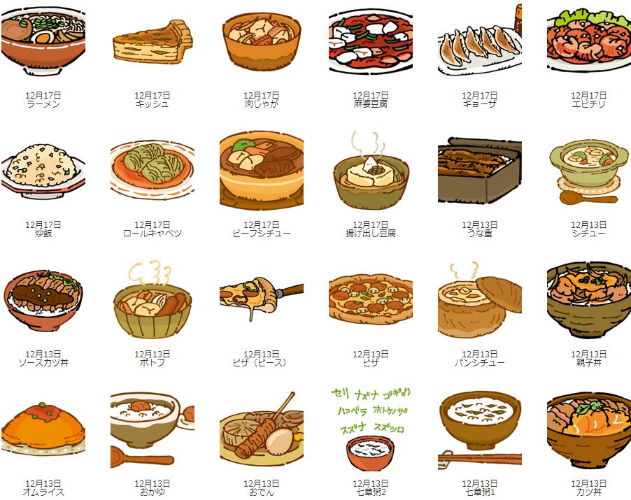 イラストレイン 食べ物イラスト素材