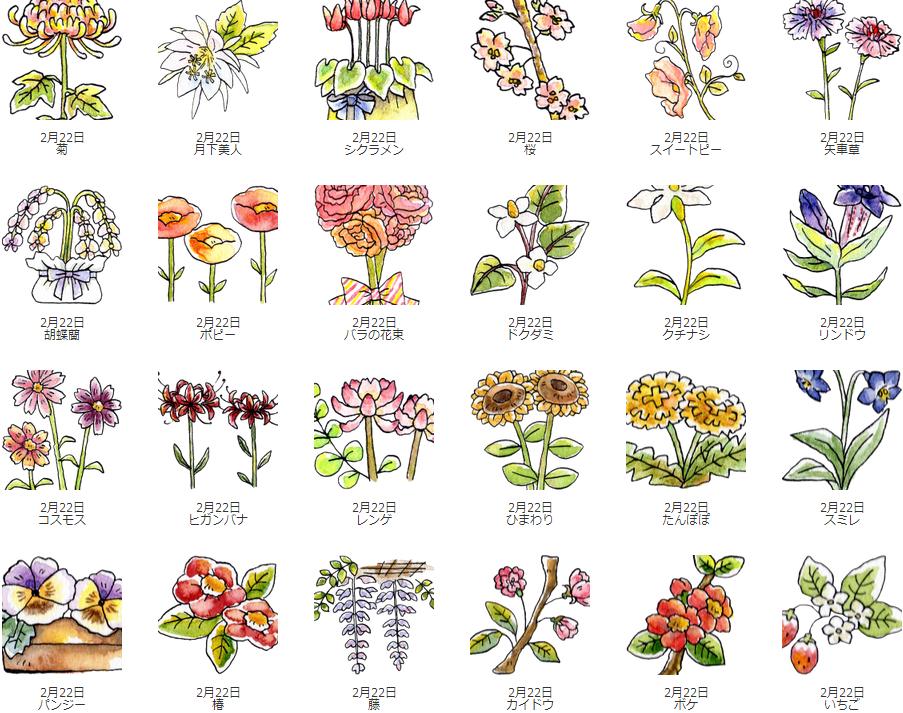 イラストレイン 植物素材
