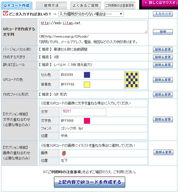 QRコード[二次元バーコード]作成 【無料】