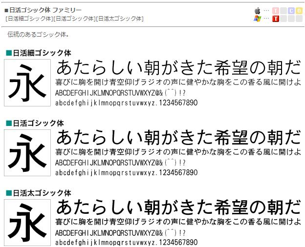 和文フォント大図鑑