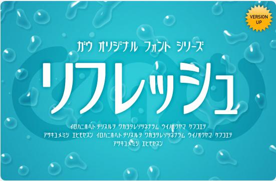 GAU+(ガウプラ) リフレッシュフォントイメージ