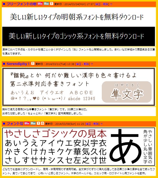 フリーフォント最前線 総合書体(完全版)