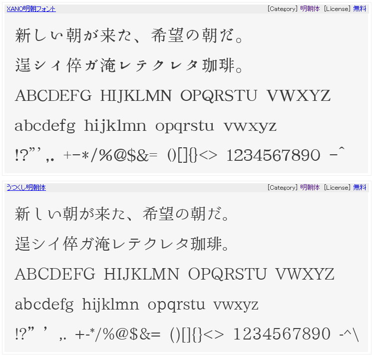 漢字フリーフォントギャラリー 明朝体フォント