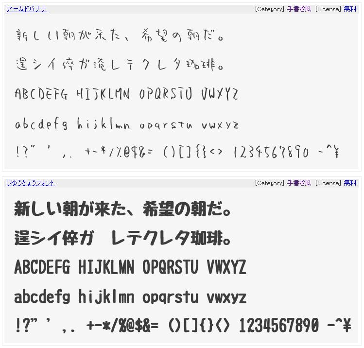漢字フリーフォントギャラリー 手書き風フォント