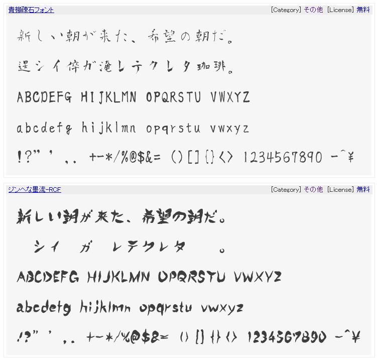 漢字フリーフォントギャラリー その他フォント