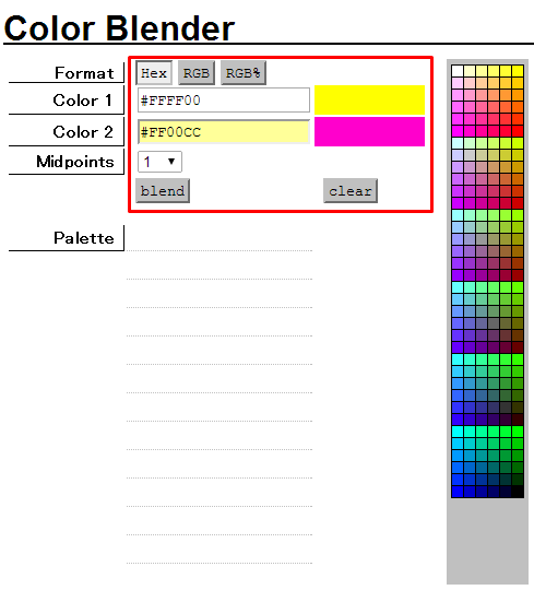Color Blender 使い方