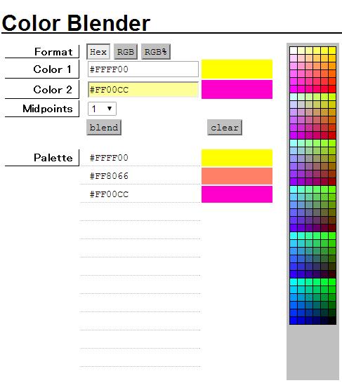 Color Blender 中間色1色の場合