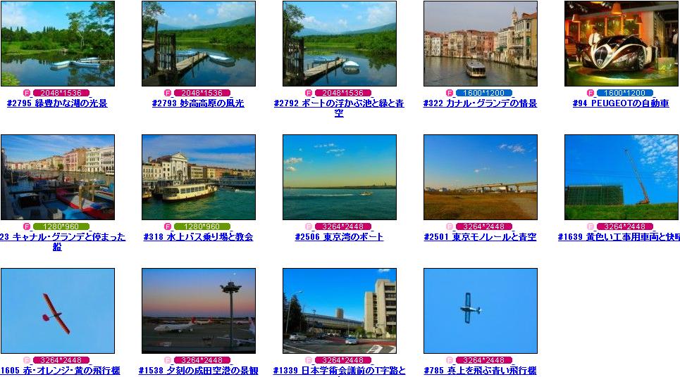 フリー写真素材 Futta.NET 乗り物写真