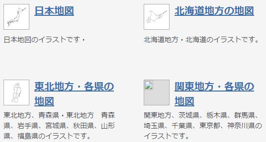 ただ絵.net 地図イラスト
