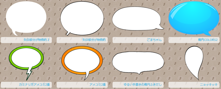 フキダシデザイン Screenshot_623