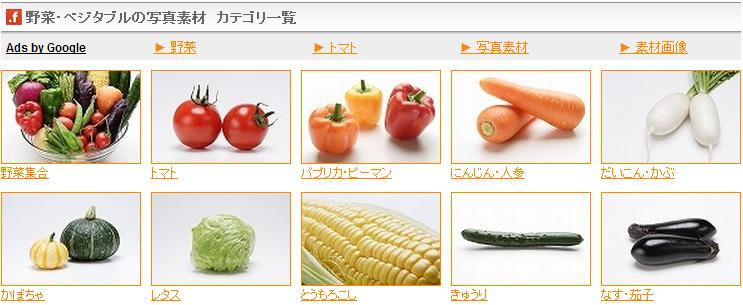 food.foto 野菜・ベジタブル写真素材