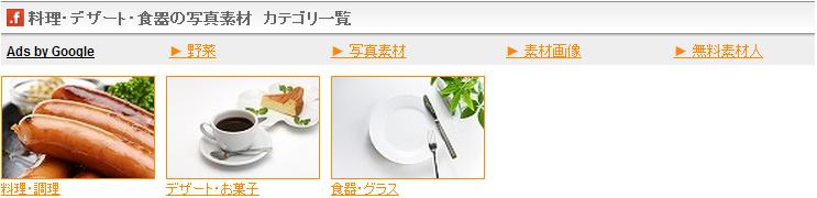 food.foto 料理・デザート・食器写真素材