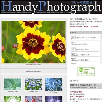 無料で使える高解像度写真素材 フリー写真素材ハンディフォトグラフ
