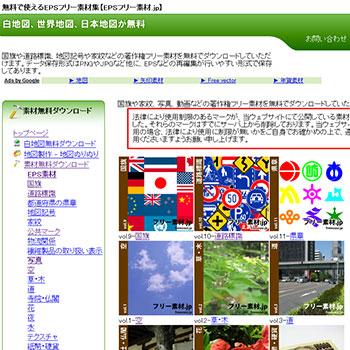 EPSフリー素材.jp