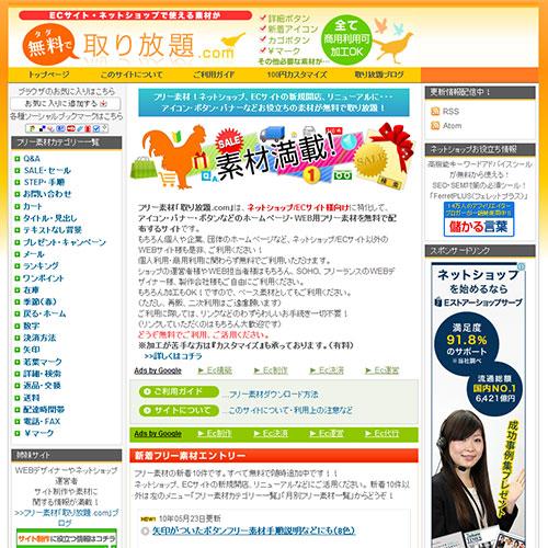 ネットショップ用無料素材 取り放題.com