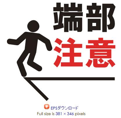 建築・土木業界向け公共サイン ... : 日本語教育 絵カード : カード