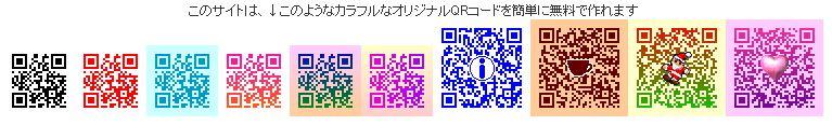 きれいなQRコードが作成できます。