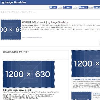 og:image Simulator