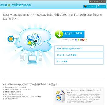 オンラインストレージ ASUS WebStorage
