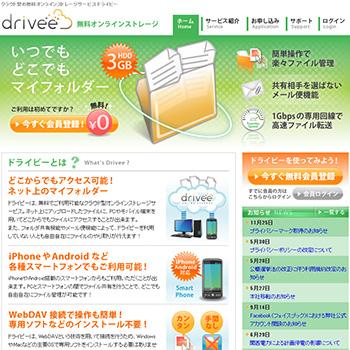 drivee(ドライビー)