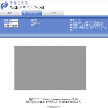 WEBデザインの小技
