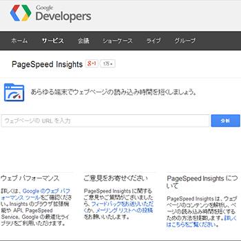 Google提供のページ読み込みチェックツール PageSpeed Insights