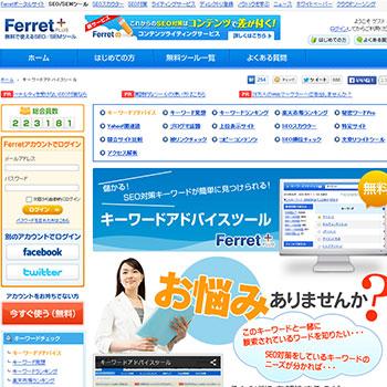 Ferret+(PLUS)