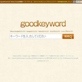 【goodkeyword】Yahoo/Google関連キーワードツール