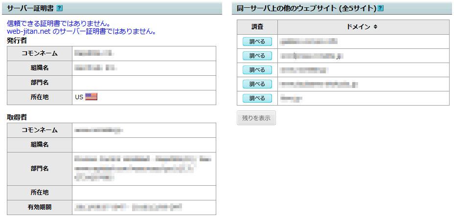 ドメイン情報から同一サーバー上の他のウェブサイト情報も検出できます。