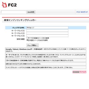 FC2検索エンジンランキングチェッカー