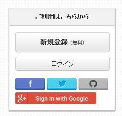 facebookやtwitterなどのアカウントでもログイン可能