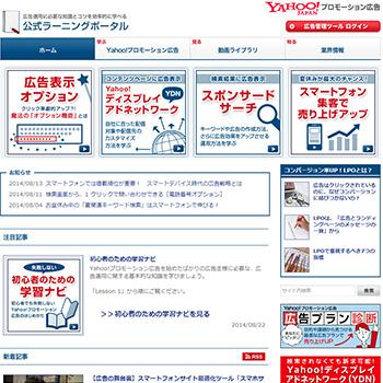Yahoo!プロモーション広告 公式ラーニングポータル