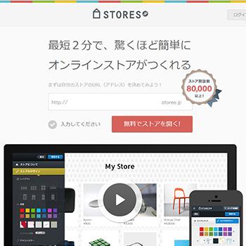 オンラインストア作成STORES.jp